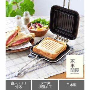 新品未使用 家事問屋 ホットパン IH対応 フッ素樹脂加工 ホットサンド スッキリ ホットグリル