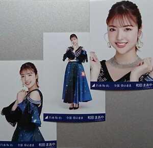 和田 まあや『全部 夢のまま』乃木坂46 生写真3枚コンプ
