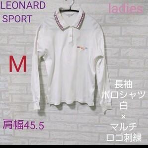 LEONARD SPORT(レオナールスポーツ)長袖ポロシャツ 白×マルチ ladiesロゴ刺繍