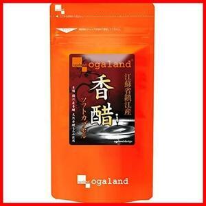 お徳用鎮江香醋香酢ソフトカプセル (180カプセル/約3ヶ月分)