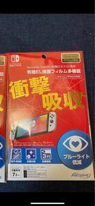 Nintendo Switch 液晶保護フィルム 有機EL ニンテンドースイッチ