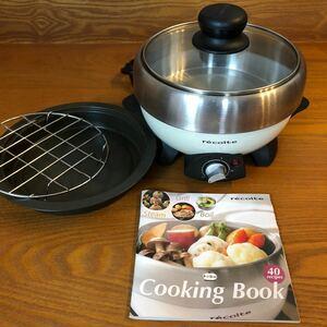 recolte 電気鍋