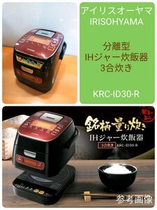 アイリスオーヤマ KRC-ID30-R IHジャー 炊飯器 3合 銘柄量り炊き