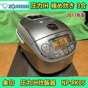 象印 圧力IH炊飯器 極め炊き 3合 2017年製 NP-RK05