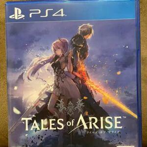 テイルズオブアライズ PS4版