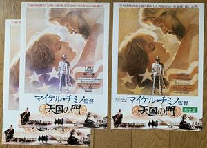 ★映画チラシ★マイケル・チミノ監督作品「天国の門」B5チラシ2種3枚