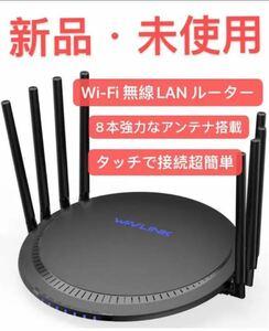 Wi-Fi 無線LAN ルーター トライバンド パスワード不要タッチで接続超簡単 新品・未使用