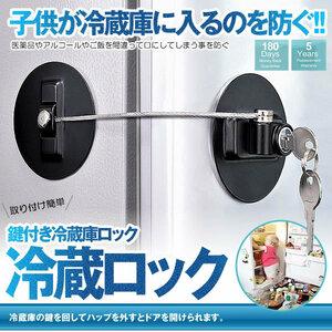▲▼ 冷蔵庫ロック 鍵付き冷蔵庫ロック 防錆フリーザーロック 強力 3M接着剤付き 高耐久 ケーブル 子供用 RELOCKS