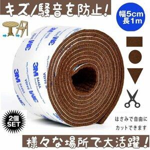 ▲▼ 自由にカット 家具保護パッド 騒音防止 滑り止め キズ防止テープ2個セット(ブラウン)2-DOKOKIZU-BR