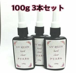 レジン液 UV LED レジンクリスタル 大容量100g×3 ハンドメイド アクセサリー素材