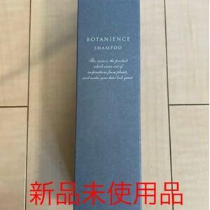 R-21 ボタニエンス シャンプー270ml 新品未使用 サロン専売品
