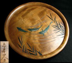 時代 象峯山人刀 [川・魚の図] 丸盆No3 幅:39cm 煎茶道具/21J029
