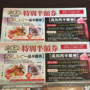 木曽路 特別半額券 追加肉半額券 とらふぐ一品半額券 個数2 有効期限 10月31日まで クーポン