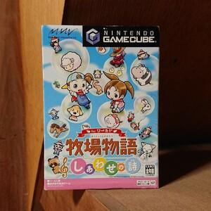ゲームキューブ 任天堂 牧場物語しあわせの詩 ゲームキューブソフト 牧場物語ワンダフルライフ