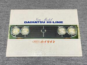【旧車カタログ】 昭和40年 ダイハツハイライン スタンダード/ロングボディ/ライトバン