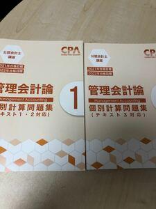 公認会計士 管理会計論 CPA 問題集 2022年目標