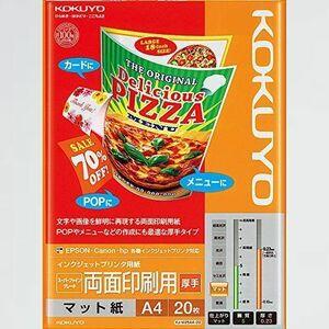 新品 目玉 インクジェットプリンタ用紙 コクヨ 8-I0 20枚 KJ-M25A4-20 両面印刷用 厚手 A4