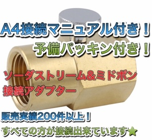 ミドボン と ソーダストリーム の ガスシリンダー アダプター ( ドリンクメイト ソーダミニ