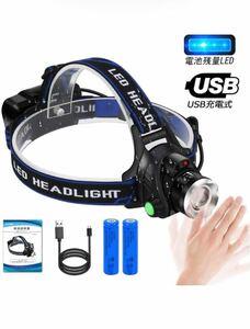 ヘッドライト 充電式 明るい led LEDライト 充電式ライト 作業用ライト PSE認証 18650リチウムイオン電池 2本付属