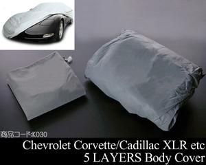 ■在庫有 5層構造 ボディーカバー 専用収納袋付 【適合車 コルベット スカイライン シルビア GT-R ベンツ R107 R129 R230 BMW E30 E36 K030