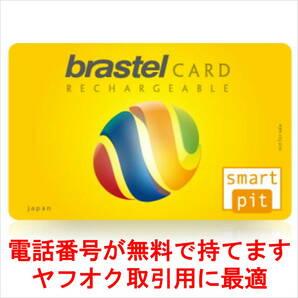 ブラステルカード 電話番号が無料で持てる (カード本体を発送します)