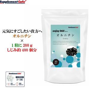 [enjoy365]送料無料 オルニチン /1ヶ月分 しじみ400個分 サプリ サプリメント