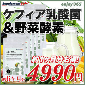 [enjoy365]送料無料 ケフィア乳酸菌&野菜酵素 【お得6個セット】 サプリ サプリメント
