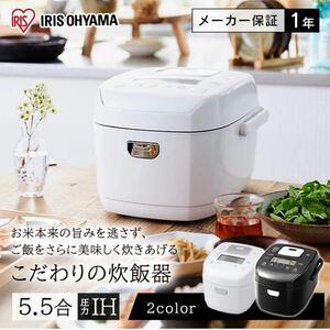 [新品未使用]アイリスオーヤマ 米屋の旨み 銘柄炊き 圧力IHジャー炊飯器5.5合 RC-PD50