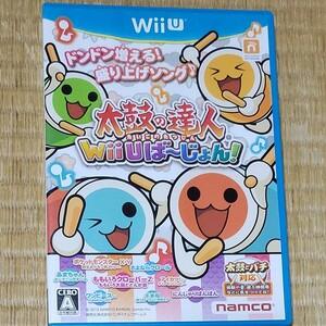 【Wii U】 太鼓の達人 Wii Uば~じょん! [ソフト単品版]