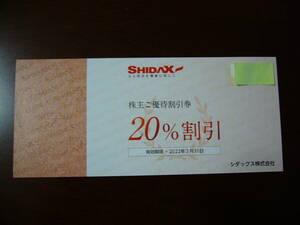 シダックス SHIDAX 株主優待割引券 中伊豆ホテル ワイナリー