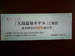 最新 大島温泉ホテルご宿泊50%割引券(東海汽船優待品)