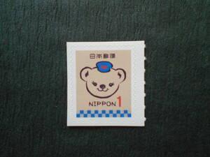 【同梱不可】送料63円 ぽすくま 未使用1円切手【同梱不可】