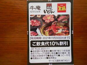 JAFクーポン 牛庵・いちばん ご飲食代10%割引 有効期限11.30まで《送料63円》