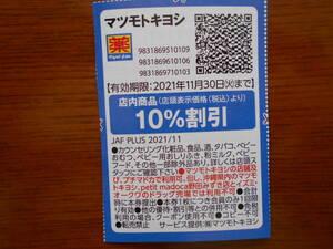 JAFクーポン マツモトキヨシ10%割引券1枚 有効期限11月末まで《送料63円