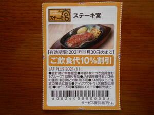JAFクーポン ステーキ宮10%割引券 有効期限11月末 送料63円