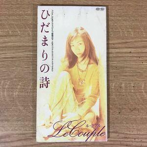 E911 中古8センチCD100円 ル・クプル ひだまりの詩
