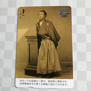 坂本龍馬 クオカード 四国銀行株主優待