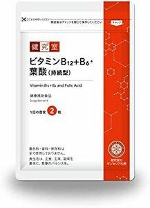 ビタミンB12+B6・葉酸(持続型) しっかり30日分 [健康補助食品]着色料・香料・保存料不使用 サンセリテのサプリメントはす