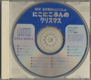 CD★NHK おかあさんといっしょ/にこにこぷんのクリスマス★盤面のみ