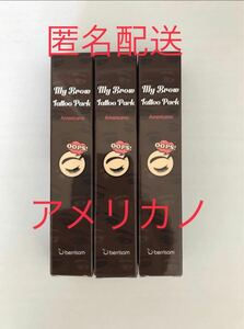 ベリサム 眉ティント 03 アメリカノ 3本セット 黒髪 ダークブラウン 新品 未使用 未開封 消えない眉