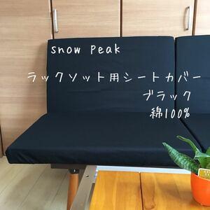 ラックソット 専用シートカバー スノーピーク 綿100% 穴あき防止 汚れ防止 snow peak コットン ブラック ローチェア