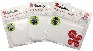 ホワイト 1個 (x3) 【Amazon.co.jp限定】 Bitatto ウェットシートのふた ホワイト 3個