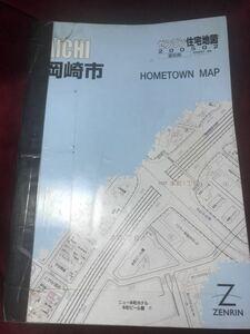 ゼンリン住宅地図 愛知県岡崎市 2005年2月 B4版