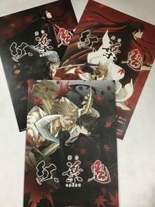 舞台「紅葉鬼」パンフレット+フライヤー2種 陳内 将/菊池修司 桜日梯子 「抱かれたい男1位に脅されています。」