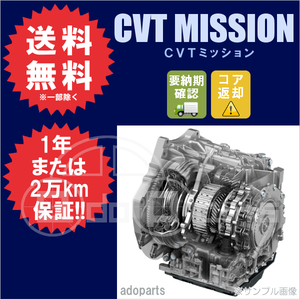 ステップワゴン RK1 CVTミッション リビルト トルクコンバータ付 国内生産 送料無料 ※要適合確認 ※要納期確認