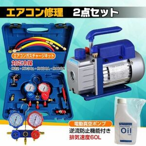 air conditioner gas Charge 60l/min vacuum pump 2 point set R22 R134a R404A R410A air conditioner for cooling cold . home use for automobile tool set ee236