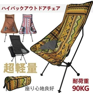 camp chair outdoor chair chair folding leisure fes light weight hammock compact outdoor goods camp motion .ad162