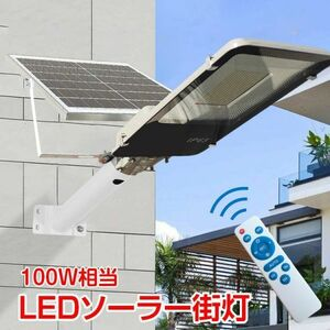 out light LED solar street light garden light solar charge parking place crime prevention floodlight wiring un- necessary 100W corresponding nighttime automatic lighting remote control attaching waterproof specification sl074