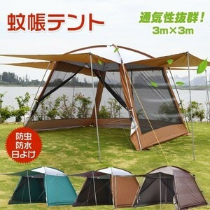 mosquito net tent camp sunshade large tarp 4 surface full Crows screen tarp screen tent dome tent 3m mesh disaster prevention ad249