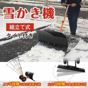 snow shovel tool snow shovel machine snow blower with tire winter height adjustment angle adjustment adjustment possibility snow blower tool shovel caster handcart wheel snow scratch comfortable ny219
